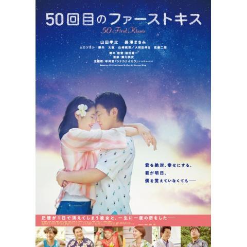 50回目のファーストキス