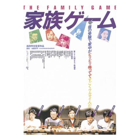 家族ゲーム