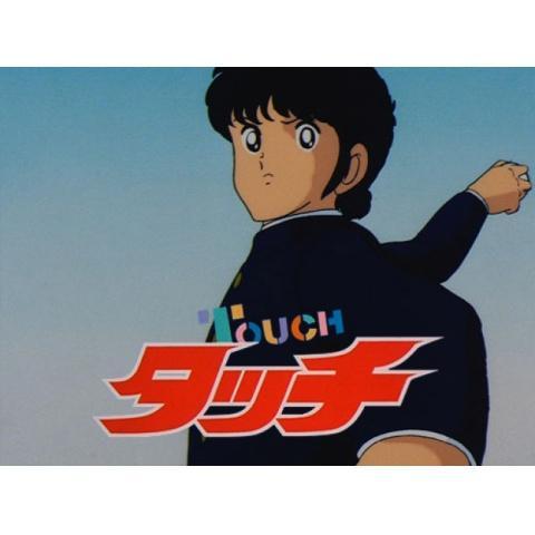 TVアニメ「タッチ」