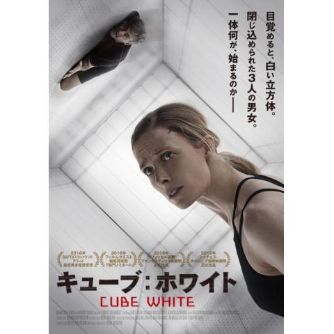 キューブ:ホワイト