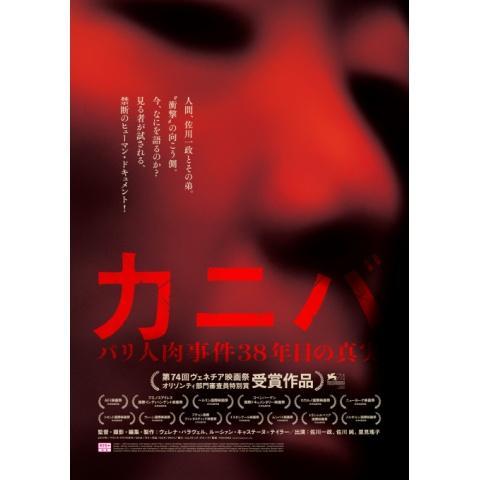 カニバ / パリ人肉事件38年目の真実