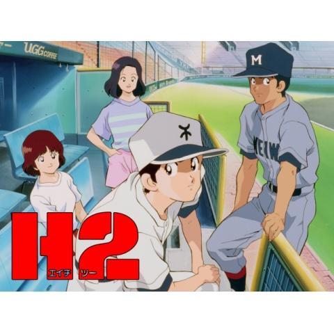 『H2』TVシリーズ