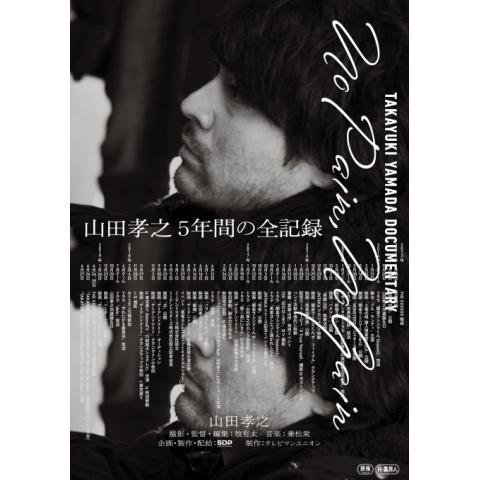 TAKAYUKI YAMADA DOCUMENTARY 「No Pain,No Gain」完全版