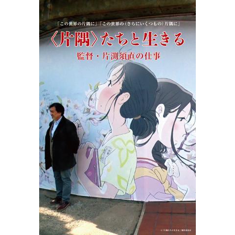 <片隅>たちと生きる 監督・ 片渕須直の仕事