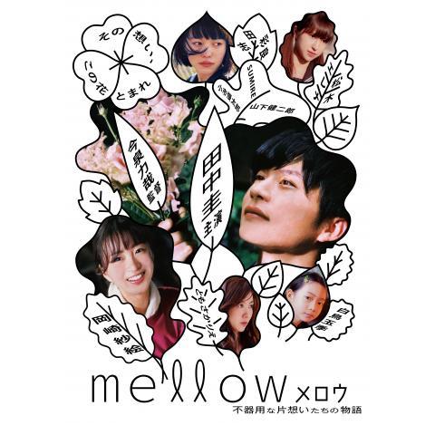 mellow
