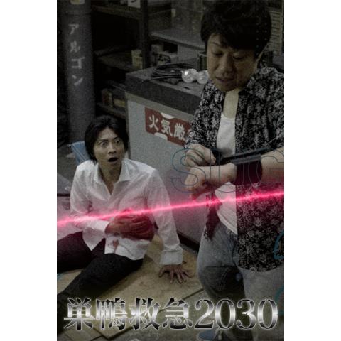巣鴨救急2030