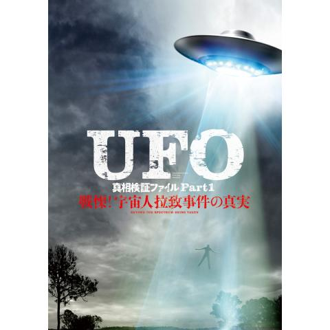 UFO 真相検証ファイル Part1戦慄!宇宙人拉致事件の真実