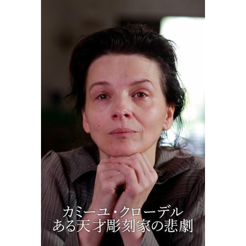 カミーユ・クローデル ある天才彫刻家の悲劇