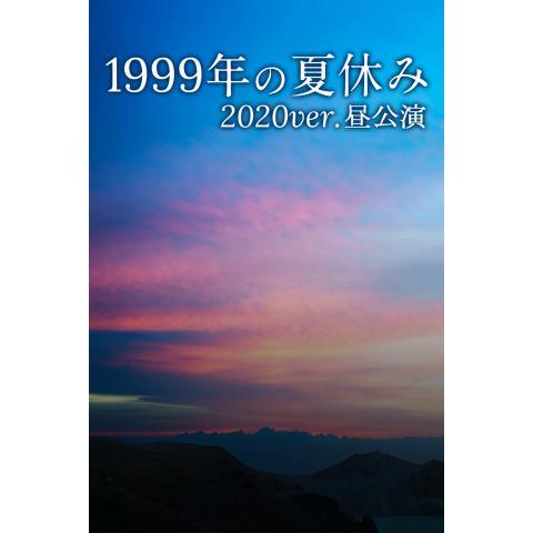 演劇『1999年の夏休み2020ver 昼公演』