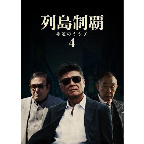 列島制覇 -非道のうさぎ-4