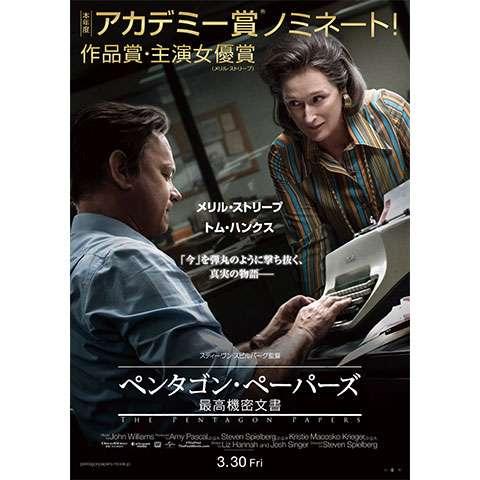 ペンタゴン・ペーパーズ/最高機密文書 予告編