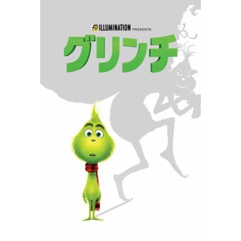 「グリンチ」予告編