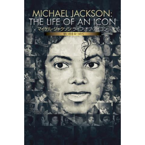 マイケル・ジャクソン ライフ・オブ・アイコン 想い出をあつめて