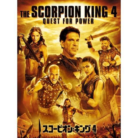 スコーピオン・キング4