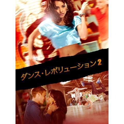 ダンス・レボリューション2
