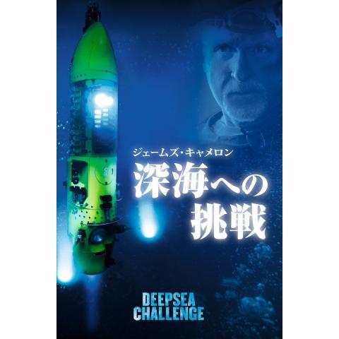 ジェームズ・キャメロン 深海への挑戦