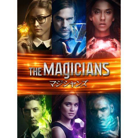 マジシャンズ シーズン1