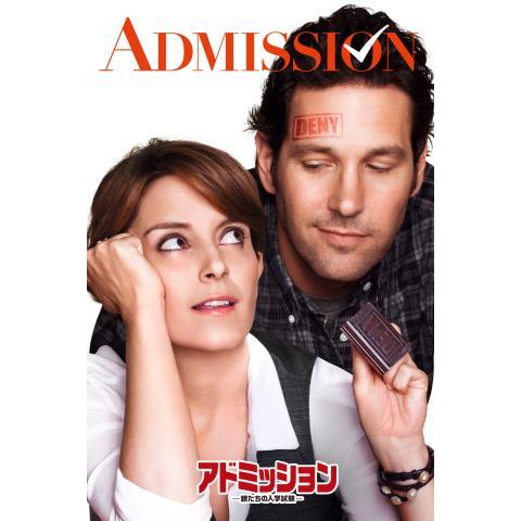 アドミッション -親たちの入学試験-