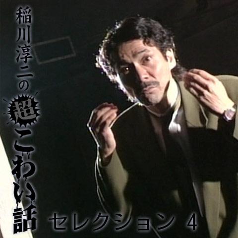 稲川淳二の超こわい話セレクション4