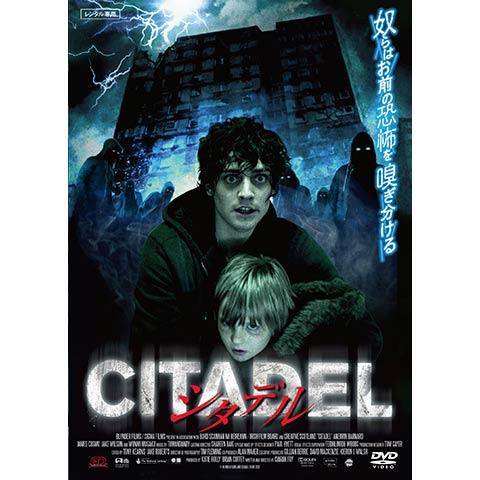 シタデル CITADEL