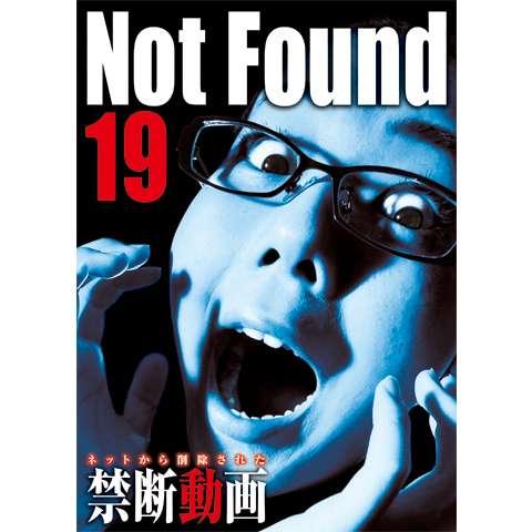 Not Found19‐ネットから削除された禁断動画