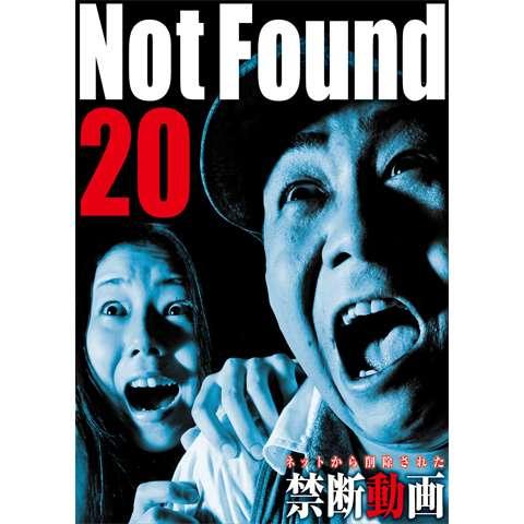 Not Found20‐ネットから削除された禁断動画