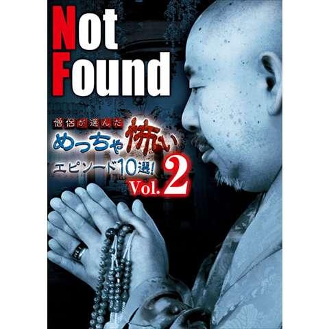 Not Found 僧侶が選んだめっちゃ怖いエピソード10選!Vol.2