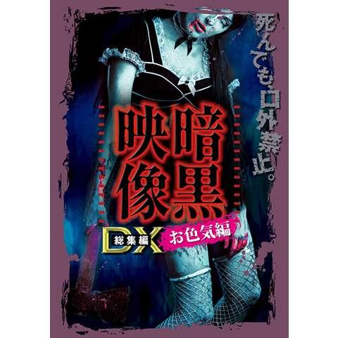 暗黒映像DX お色気編
