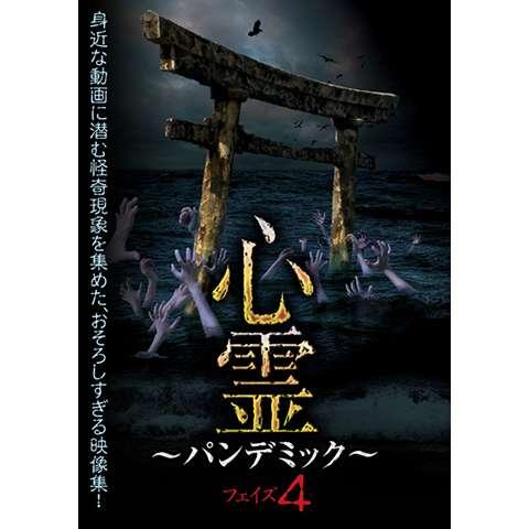 心霊 ~パンデミック~ フェイズ4