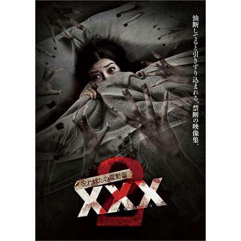呪われた心霊動画 XXX(トリプルエックス)2