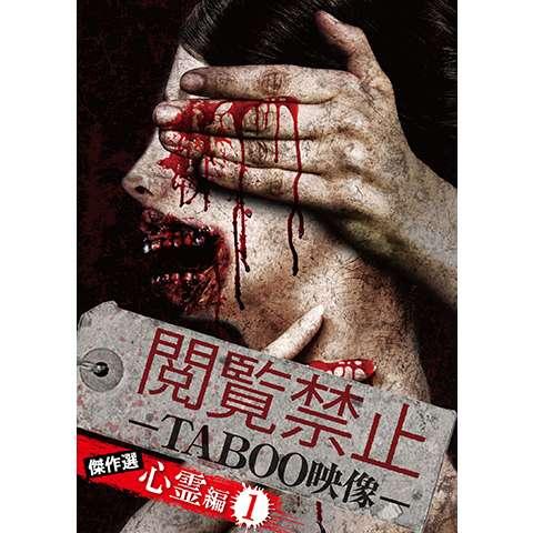 閲覧禁止 -TABOO映像- 傑作選 心霊編(1)