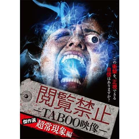 閲覧禁止 -TABOO映像- 傑作選 超常現象編