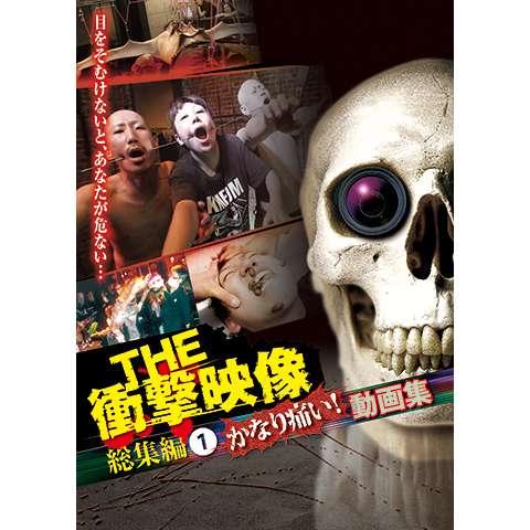THE 衝撃映像 総集編(1) かなり痛い!動画集