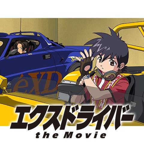 エクスドライバー the Movie