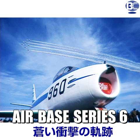 AIR BASE SERIES 6 蒼い衝撃の軌跡