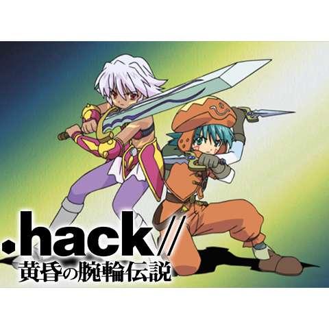 .hack//黄昏の腕輪伝説