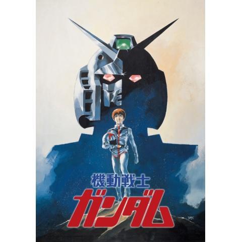 機動戦士ガンダムI (デジタルセル版)