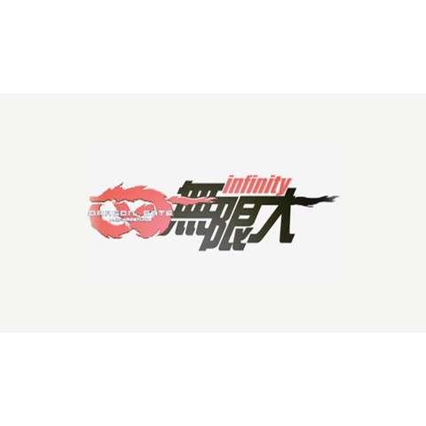 DRAGON GATE 無限大~infinity~