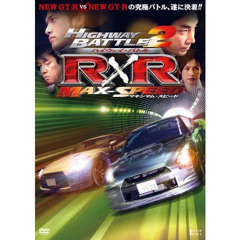 ハイウェイ・バトルR×R2 マキシマム・スピード