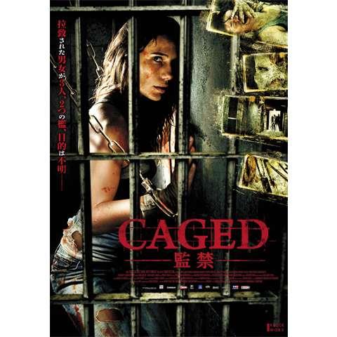 CAGED ‐監禁‐