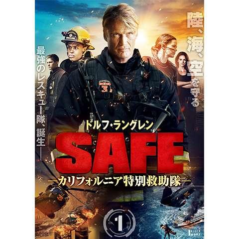 SAFE ‐カリフォルニア特別救助隊‐