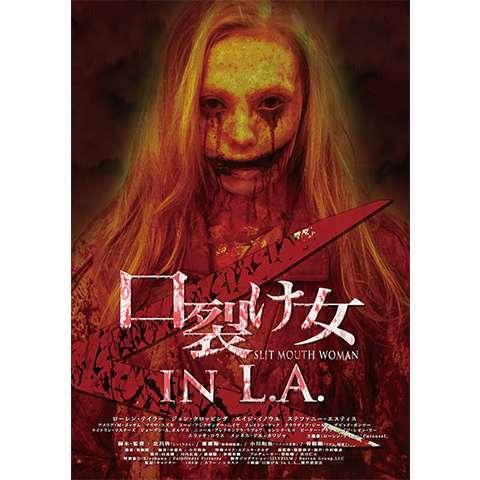 口裂け女 in L.A.