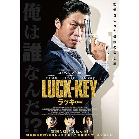LUCK‐KEY/ラッキー