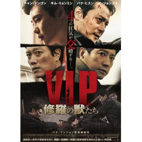 「V.I.P. 修羅の獣たち」予告編