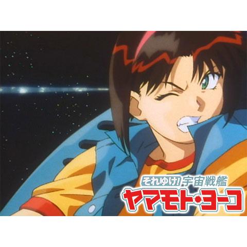 OVA それゆけ!宇宙戦艦ヤマモト・ヨーコ
