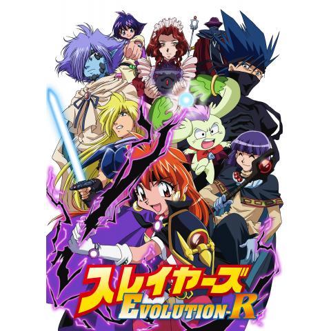 スレイヤーズEVOLUTION-R