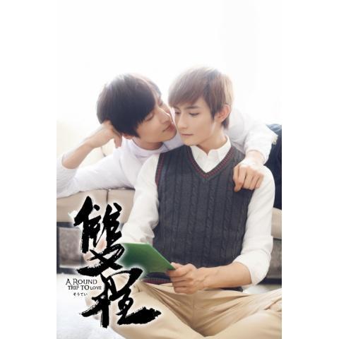 双程(そうてい)-A Round Trip To Love-
