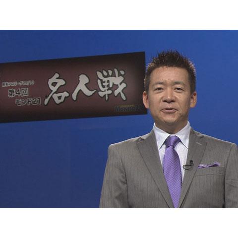モンド21麻雀プロリーグ09/10 第4回名人戦