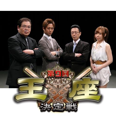 モンド麻雀プロリーグ12/13 第9回モンド王座決定戦