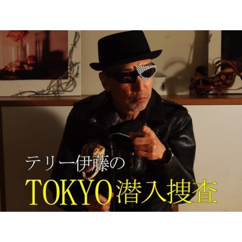 テリー伊藤のTOKYO潜入捜査